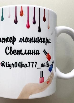 Чашка подарок мастеру маникюра печать на чашке гель-лак шеллак2 фото