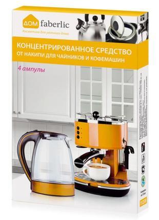 Концентрированное средство от накипи для чайников и кофемашин ампулы фаберлик