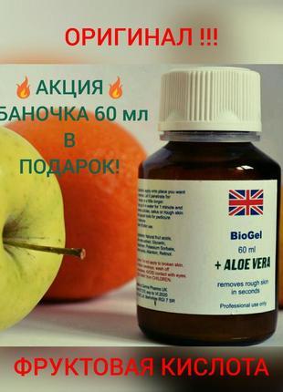 Оригинальный биогель с алоэ вера фруктовая кислота для педикюра  кислотный пилинг