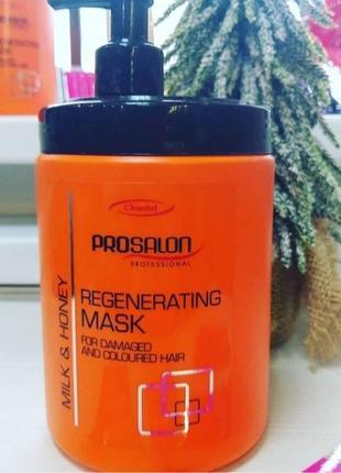 """Маска регенерирующая """"молоко и мед""""  prosalon hair care mask, 1000 мл"""