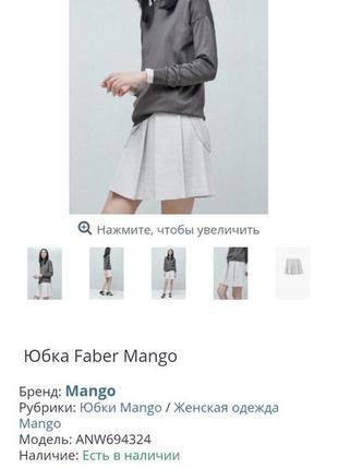 Спідниця/юбка
