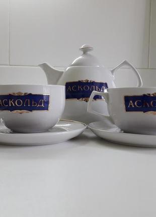 Чайник заварник с чашками и блюдцами.фарфор.