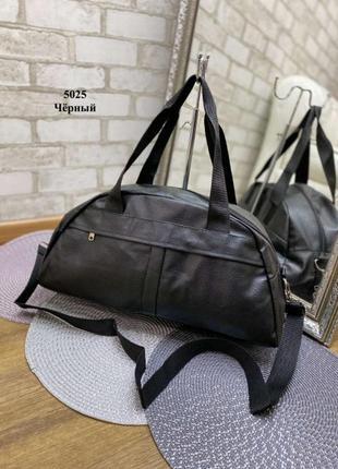 Спортивная сумка чёрного цвета