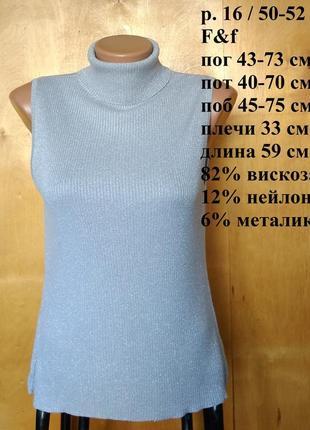 Р 16 / 50-52 оригинальная серая блестящая блуза блузка топ с горловиной гольф трикотаж