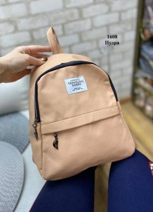 Рюкзак спортивный цвет пудра