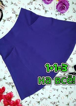 🎁1+1=3 фирменная насыщенная фиолетовая юбка трапеция высокая посадка next, размер 46 - 48