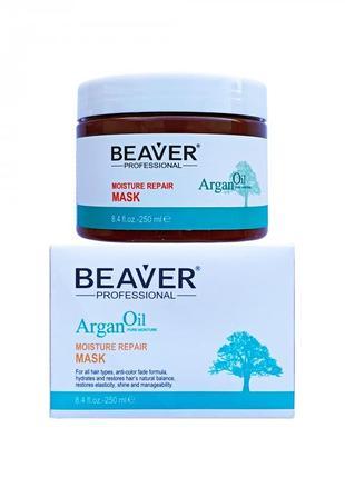 Відновлююча маска для волосся з аргановою олією - argan oil moisture repair mask 250ml