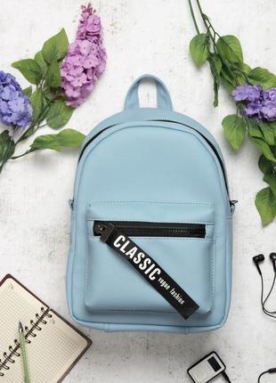 Женский голубой рюкзак для учебы