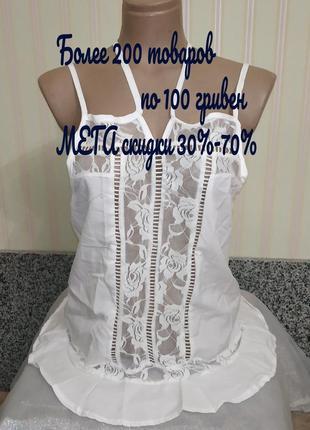 Новая белая нежная блузка топик с кружевом и мережкой на бретельках м