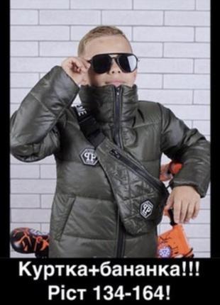 Куртка 🆘sale🆘