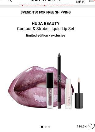 Huda beauty contour & strobe liquid lip set набор жидких помад и блесков новый оригинал