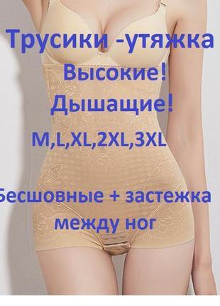 Трусы с утяжкой с застежкой между ног, утягивающее корректирующее белье, корсет, бандаж