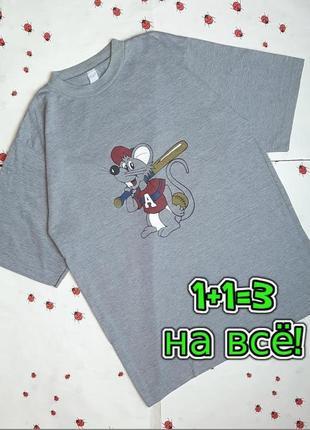 🌿1+1=3 стильная серая футболка оверсайз с забавной мышкой, размер 44 - 46
