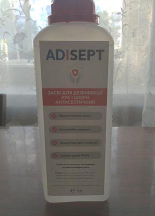 Дезинфектор для рук и кожи, антисептик