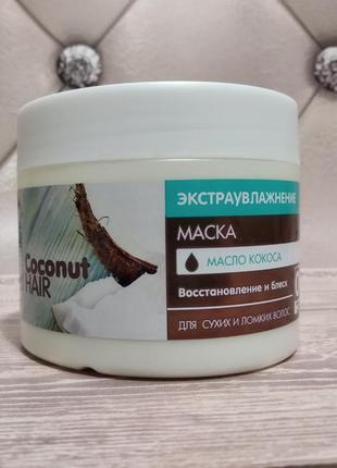 Маска для волос с кокосовым маслом / экстраувлажнение