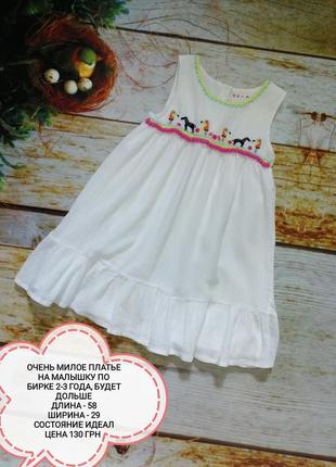 Шикарное платье на девочку 3 года и старше.