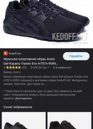Кроссовки asics gel-kayano оригинал2 фото