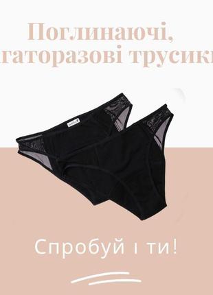 Трусики для менструации. набор 2 шт + мешочек для стирки.