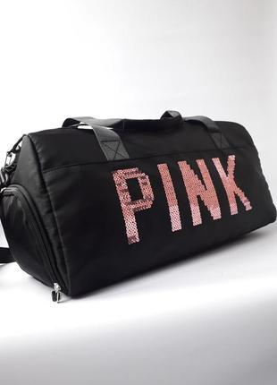 Стильная спортивная, дорожная сумка pink, ручная кладь, отдел для обуви, мокрых вещей.