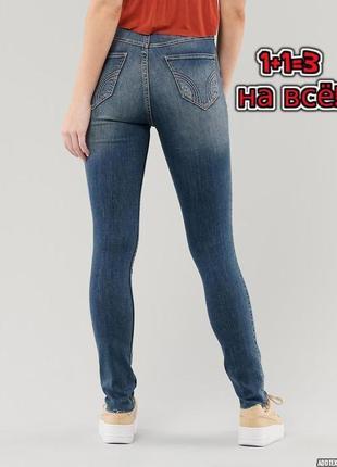 🌿1+1=3 фирменные узкие зауженные джинсы скинни hollister оригинал, размер 44 - 46