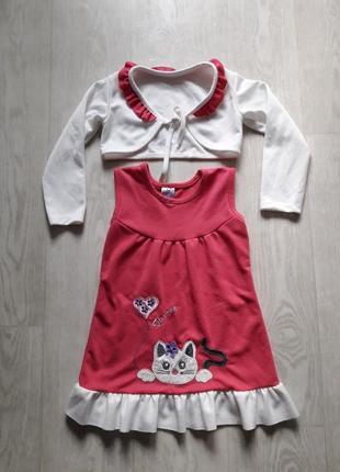 Платье накидка 3 года