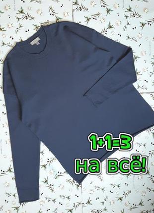 🌿1+1=3 шикарный теплый мягкий шерстяной синий свитер cos, размер 46 - 48