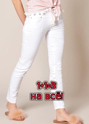 🌿1+1=3 базовые белые зауженные узкие джинсы скинни, размер 46 - 48