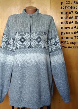 Р 22 / 56-58 нарядный серый свитер кофта на молнии под гордо с орнаментом снежинки george