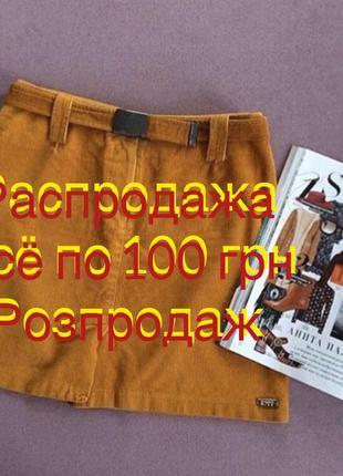 Юбка бюстгальтер лифчик платье сарафан лосины спідниці сукня штани распродажа