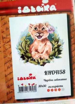 """Картина по номерам идейка """"волшебный львенок"""" 30*30 см kho4158"""