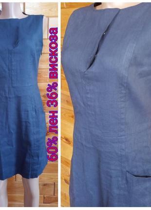 60% лен 36% вискоза. стрейчевое платье футляр сарафан