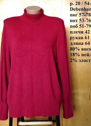 Р 20 / 54-56 стильная базовая красная кофта под горло свитер гольф водолазка вискоза