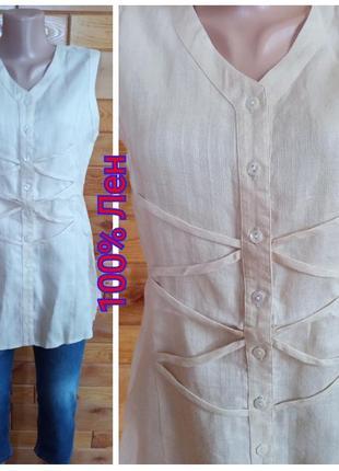 100% лен . удленення блузка рубашка сорочка безрукавка  новая без бирки