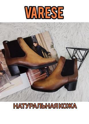 Varese 36/23  крутые коричневые ботинки челси