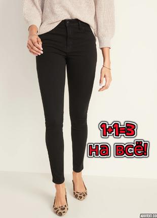 🌿1+1=3 фирменные черные узкие зауженные джинсы скинни esprit, размер 46 - 48
