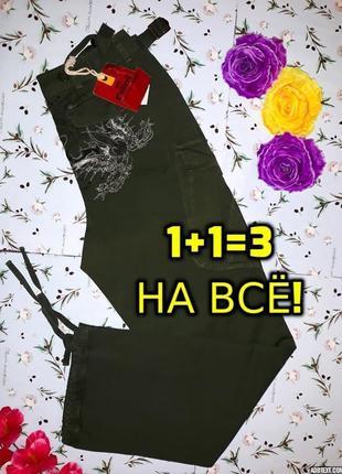 🌿1+1=3 стильные плотные зеленые джинсы с вышивкой на высокой посадке, размер 46 - 48