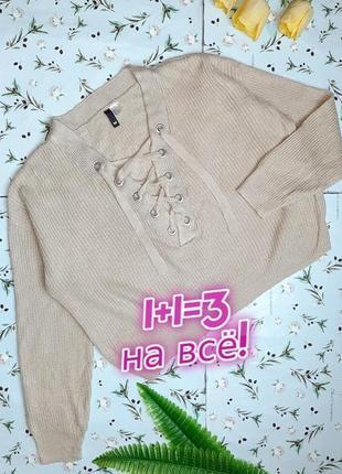 🌿1+1=3 стильный бежевый свободный свитер оверсайз на шнуровке h&m, размер 46 - 48
