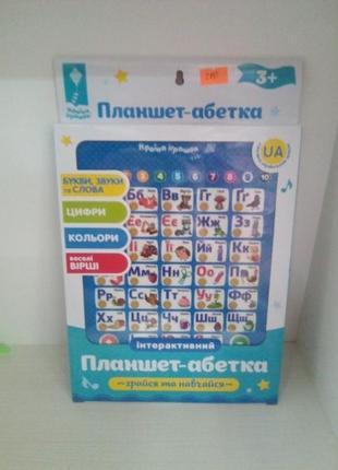 Настольная игра планшет азбука