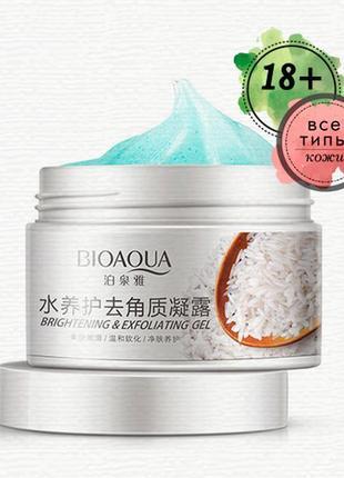 Отшелушивающий скраб bioaqua для лица с рисовыми компонентами