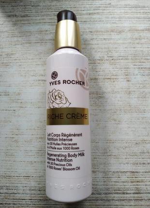 Молочко для тела riche creme yves rocher 190 ml