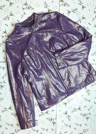 🌿1+1=3 шикарная фиолетовая виниловая женская куртка под питона, размер 48 - 50