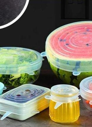 Набір покришок super stretch silicone lids (крышки)