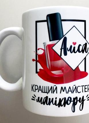 Чашка подарок мастеру маникюра печать на чашке гель-лак шеллак3 фото