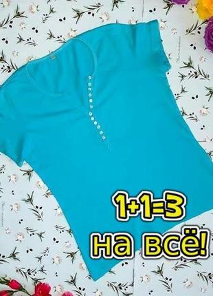 🌿1+1=3 базовая стильная голубая футболка с v-образным вырезом, размер 46 - 48