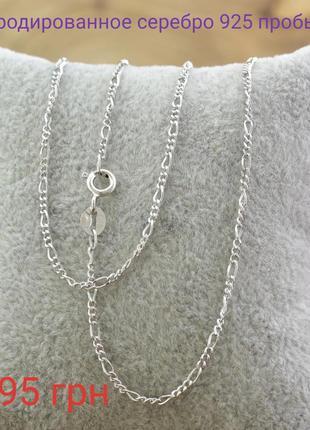 Серебряная цепочка родированная