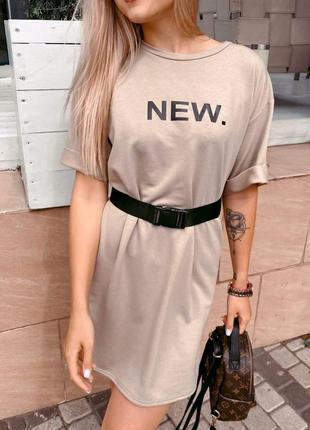 Бежевое платье футболка ❤️