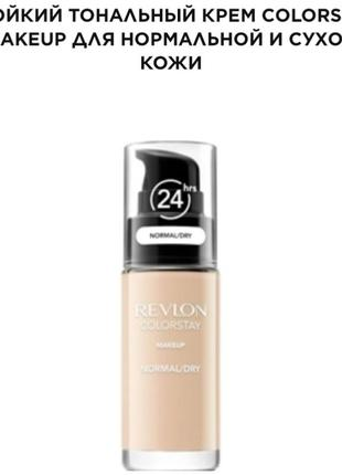 Revlon стойкий тональный крем colorstay makeup № 240 medium beige, 30 мл