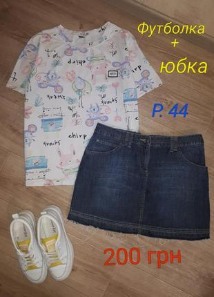 Джинсовая юбка + футболка комплект на лето