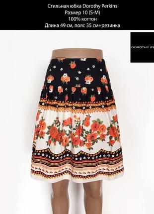 Стильная котоновая юбка в красивый принт