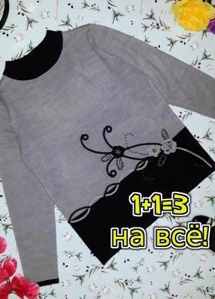 🎁1+1=3 стильный фирменный серый теплый свитер, размер 44 - 46